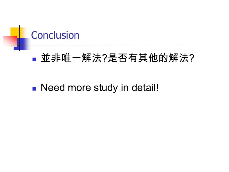 Conclusion 並非唯一解法 是否有其他的解法 Need more study in detail!