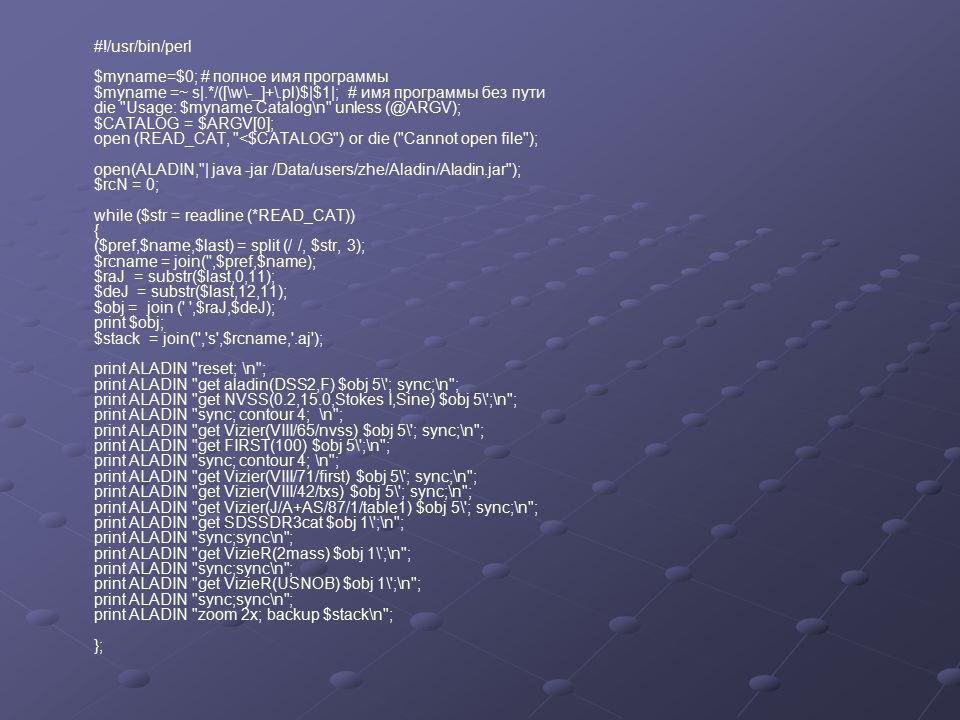 #!/usr/bin/perl $myname=$0; # полное имя программы $myname =~ s|.*/([\w\-_]+\.pl)$|$1|; # имя программы без пути die
