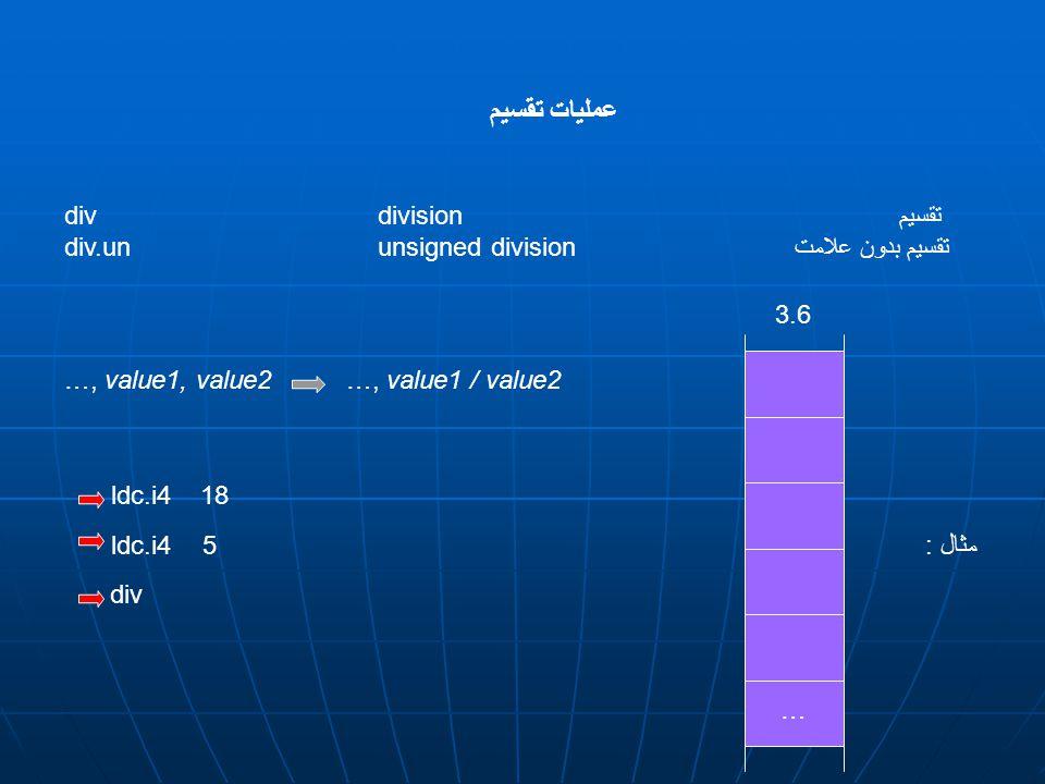 … divdivisionتقسيم div.ununsigned divisionتقسيم بدون علامت …, value1, value2 …, value1 / value2 عمليات تقسيم مثال : 18 5 ldc.i4 div 3.6