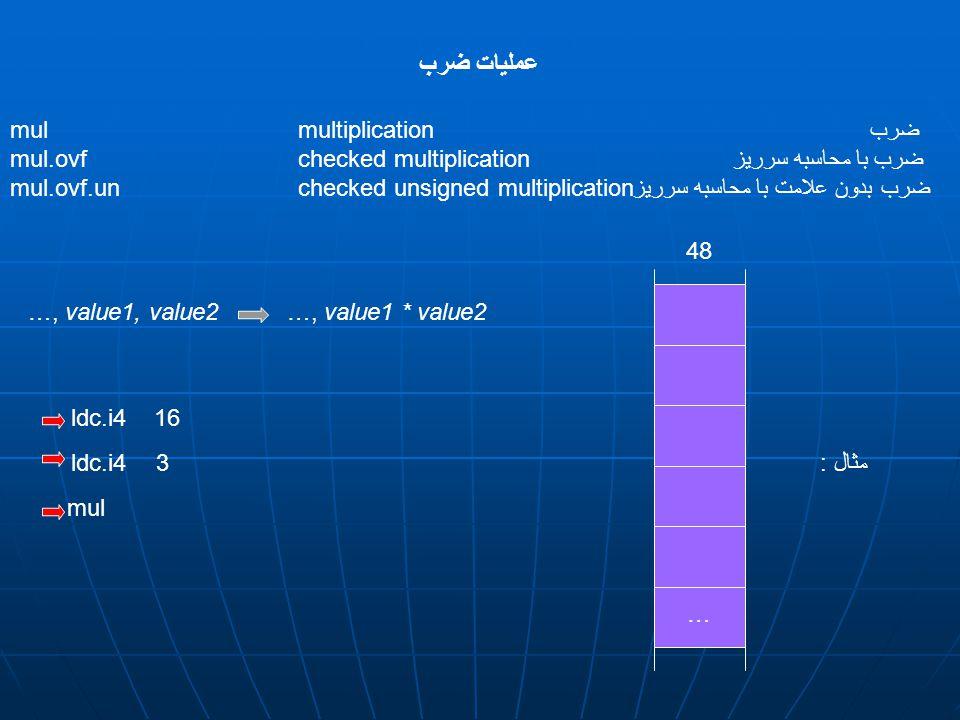 … mulmultiplication ضرب mul.ovfchecked multiplication ضرب با محاسبه سرريز mul.ovf.unchecked unsigned multiplicationضرب بدون علامت با محاسبه سرريز …, value1, value2 …, value1 * value2 عمليات ضرب مثال : 16 3 ldc.i4 mul 48