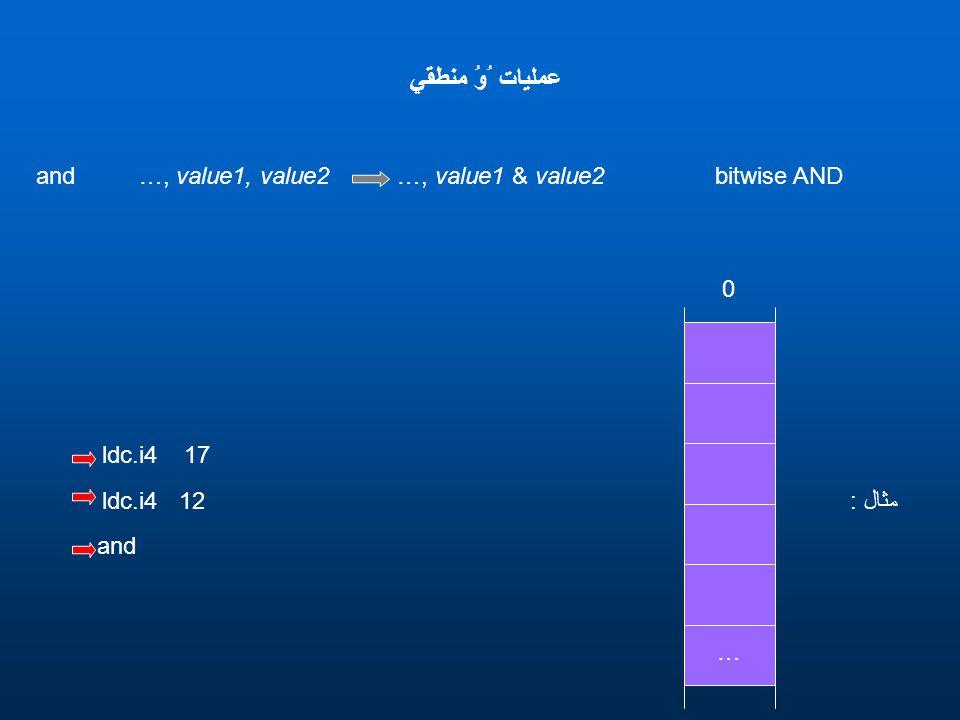 عمليات ُوُ منطقي and …, value1, value2 …, value1 & value2 bitwise AND … مثال : 17 12 ldc.i4 and 0
