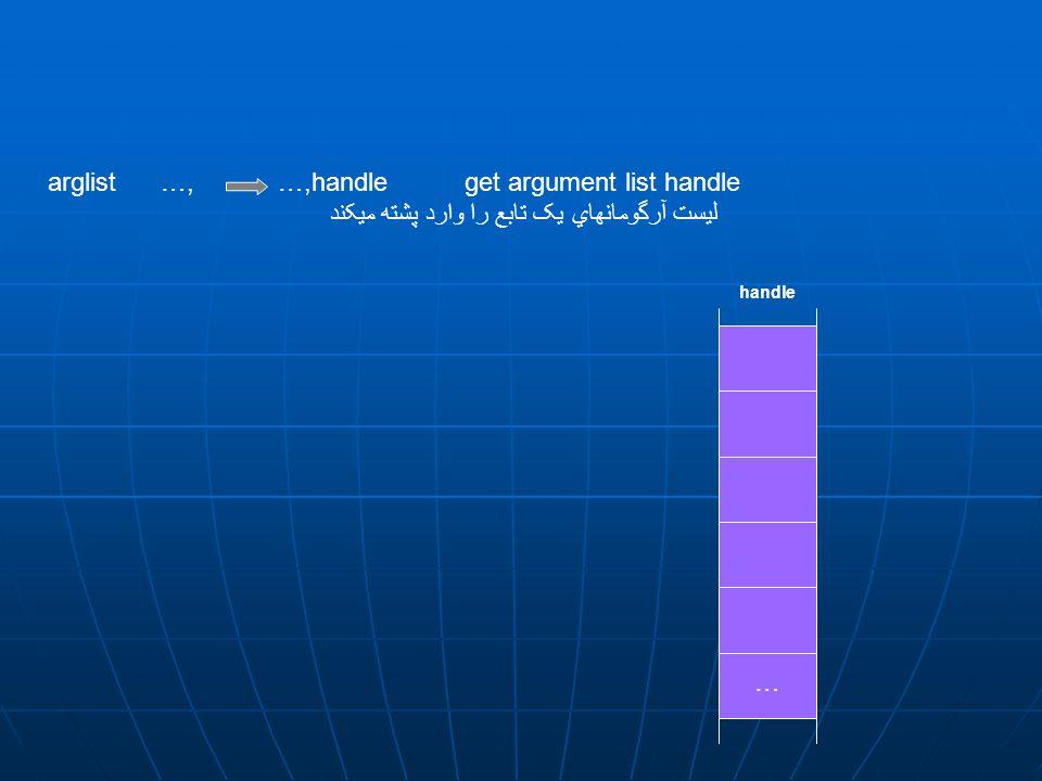 arglist …, …,handleget argument list handle ليست آرگومانهاي يک تابع را وارد پشته ميکند … handle