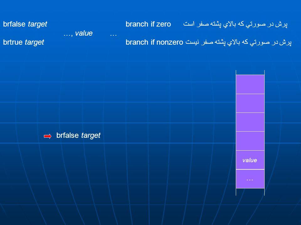 brfalse target brtrue target …, value پث … branch if zero branch if nonzero brfalse target branch if zero پرش در صورتي که بالاي پشته صفر است …, value … brtrue target branch if nonzero پرش در صورتي که بالاي پشته صفر نيست … brfalse target value