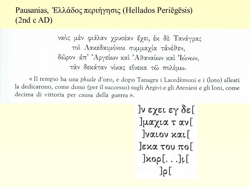 Pausanias, Ἑ λλάδος περιήγησις (Hellados Periēgēsis) (2nd c AD)