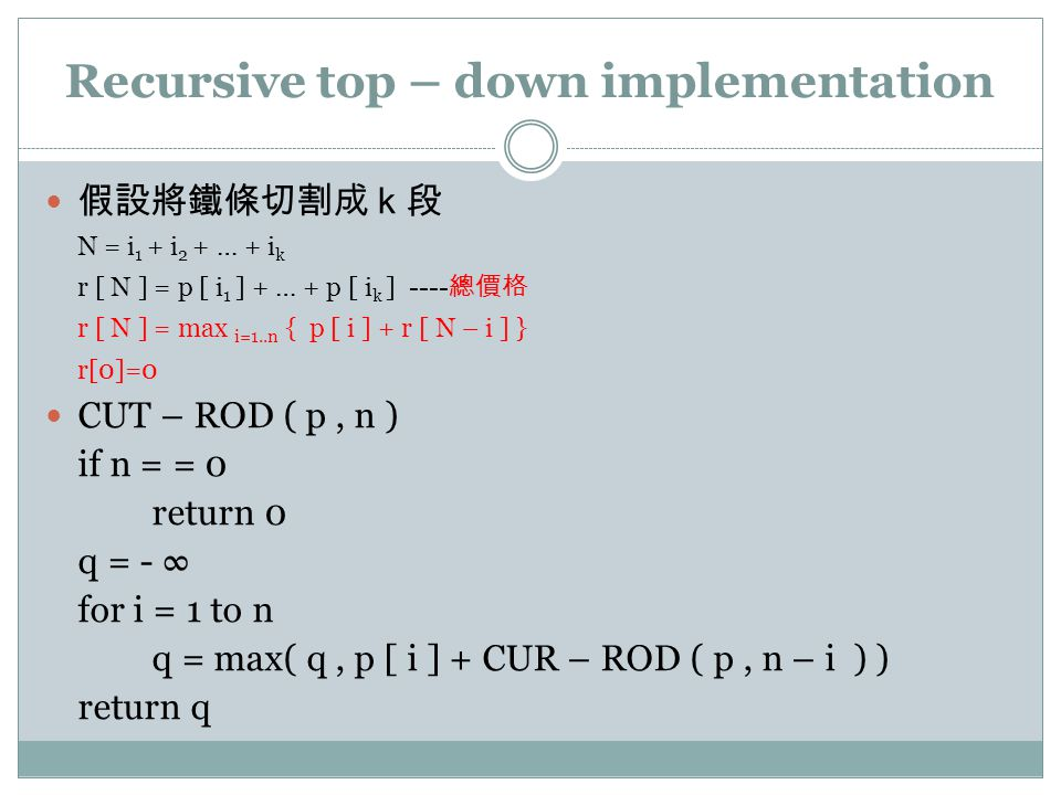 Outline  Rod Cutting  Recursive top – down implementation  Using dynamic programming for optimal rod cutting  Subproblem graphs  Reconstructing a solution  Exercise