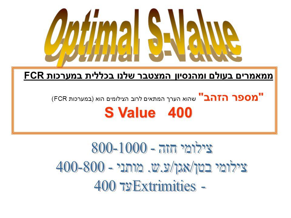ממאמרים בעולם ומהנסיון המצטבר שלנו בכללית במערכות FCR מספר הזהב שהוא הערך המתאים לרוב הצילומים הוא (במערכות FCR) S Value 400