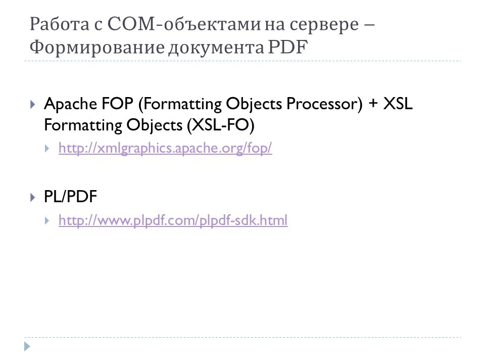 Работа с COM- объектами на сервере – Формирование документа PDF  Apache FOP (Formatting Objects Processor) + XSL Formatting Objects (XSL-FO)       PL/PDF 