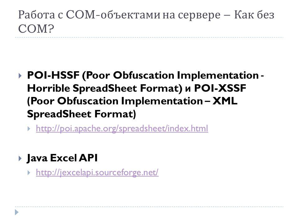 Работа с COM- объектами на сервере – Как без COM.