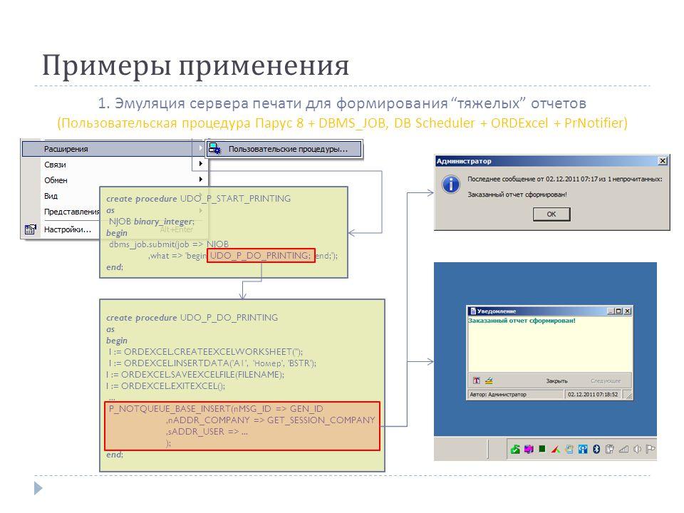 Примеры применения 1.