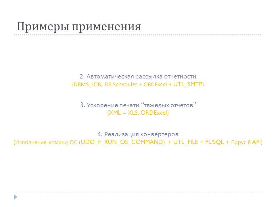 Примеры применения 2.
