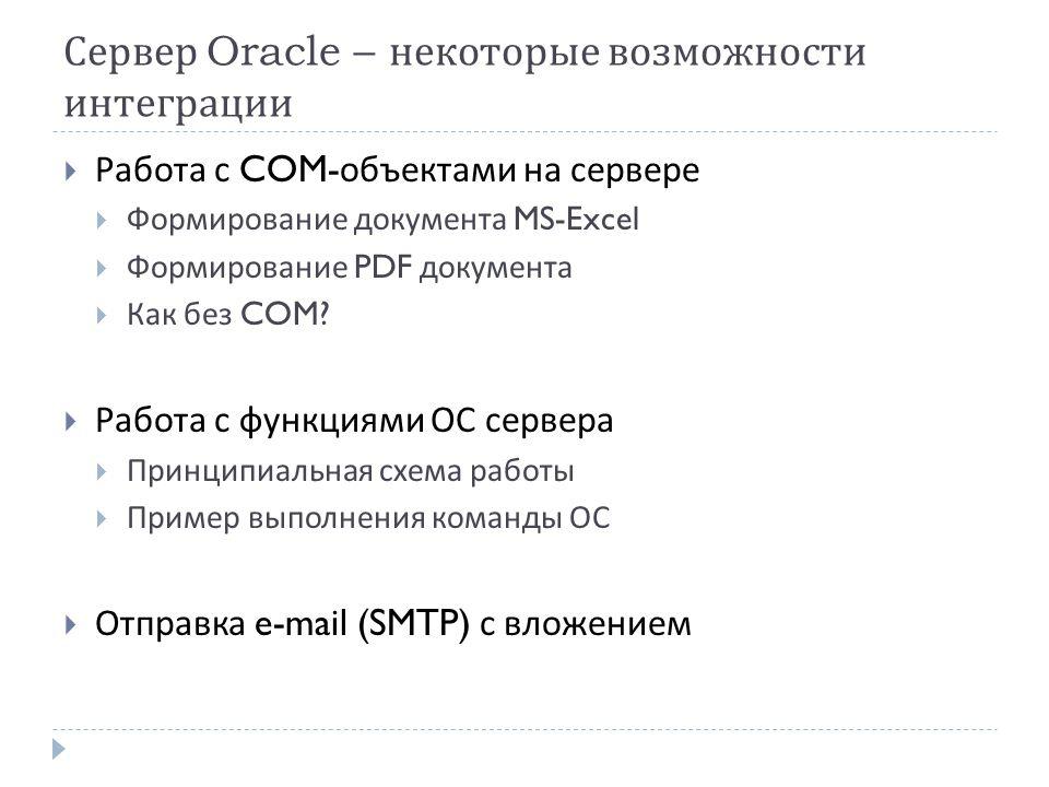 Сервер Oracle – некоторые возможности интеграции  Работа с COM- объектами на сервере  Формирование документа MS-Excel  Формирование PDF документа  Как без COM.