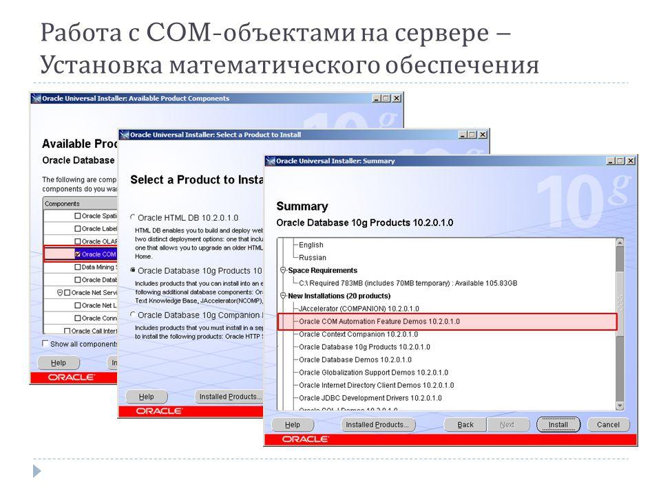 Работа с COM- объектами на сервере – Установка математического обеспечения