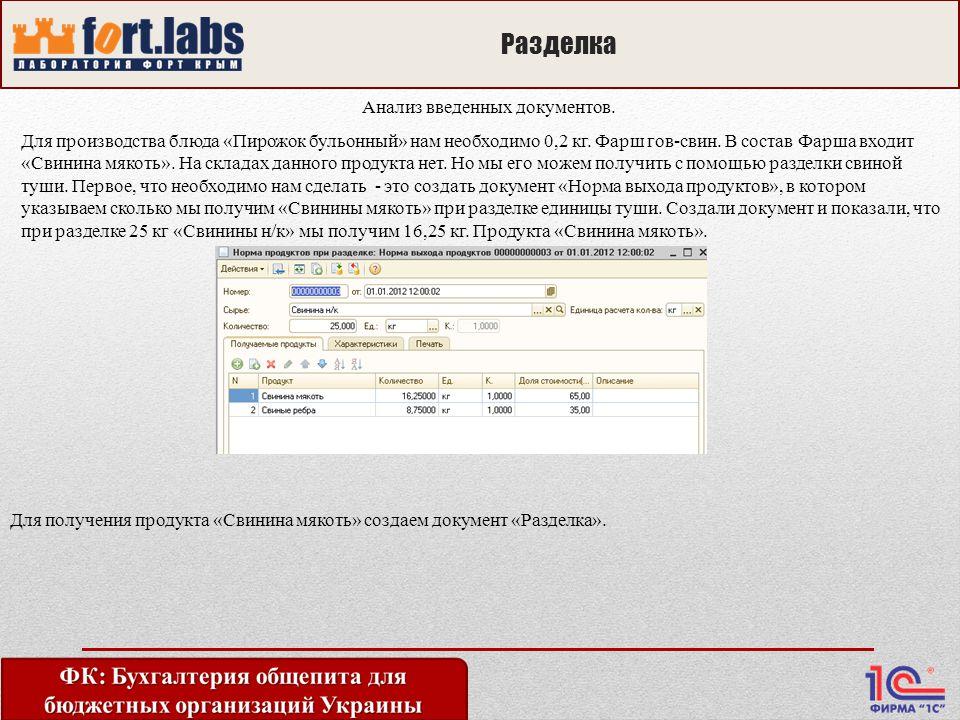 Разделка Анализ введенных документов.