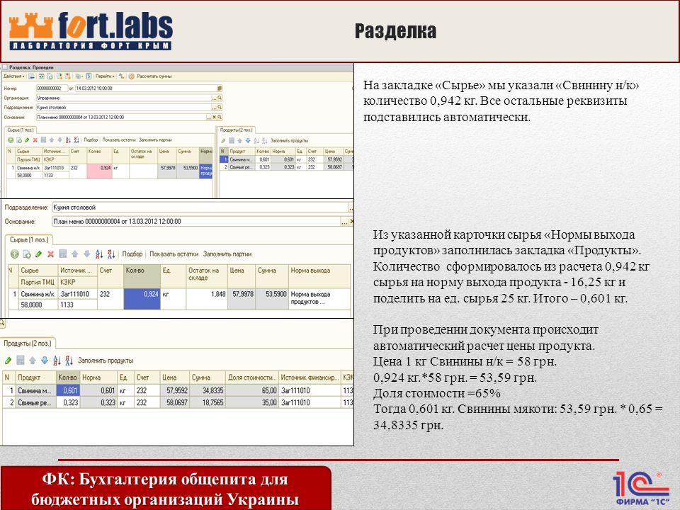 Разделка На закладке «Сырье» мы указали «Свинину н/к» количество 0,942 кг.