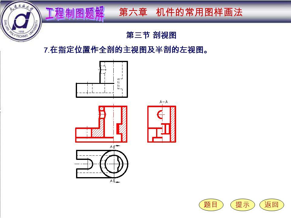 6-3-7 第三节 剖视图 题目提示返回 7. 在指定位置作全剖的主视图及半剖的左视图。 第六章 机件的常用图样画法