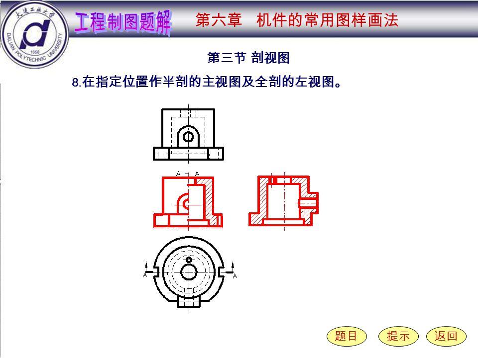 6-3-8 第三节 剖视图 题目提示返回 8. 在指定位置作半剖的主视图及全剖的左视图。 第六章 机件的常用图样画法