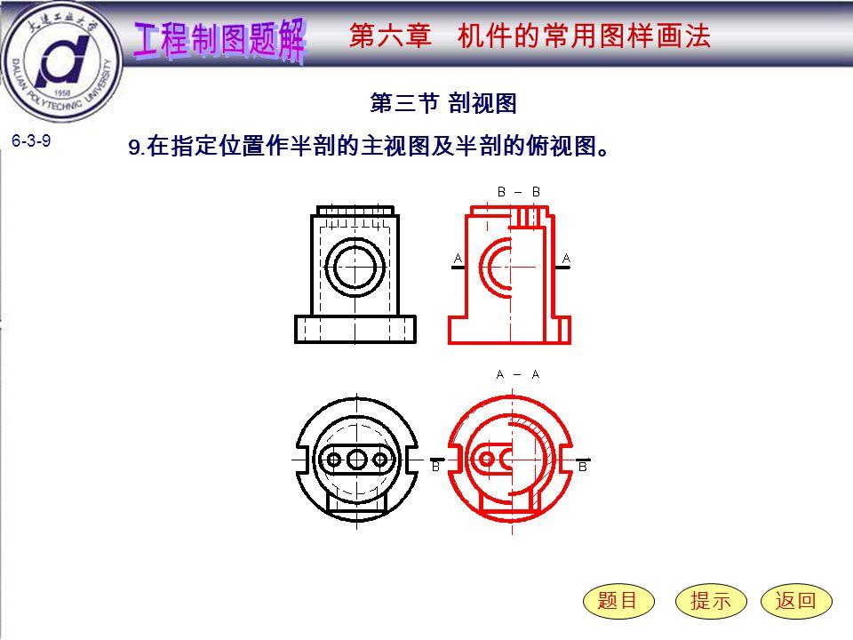 第三节 剖视图 题目提示返回 9. 在指定位置作半剖的主视图及半剖的俯视图。 第六章 机件的常用图样画法 6-3-9