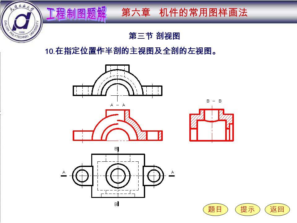 6-3-10 第三节 剖视图 题目提示返回 10. 在指定位置作半剖的主视图及全剖的左视图。 第六章 机件的常用图样画法