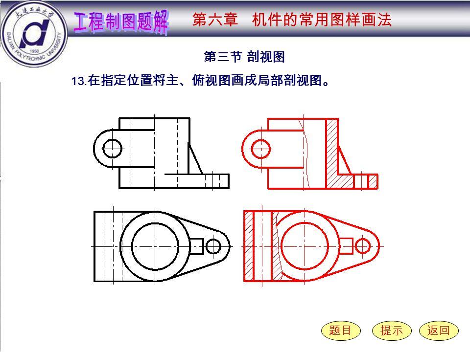 6-3-13 第三节 剖视图 题目提示返回 13. 在指定位置将主、俯视图画成局部剖视图。 第六章 机件的常用图样画法