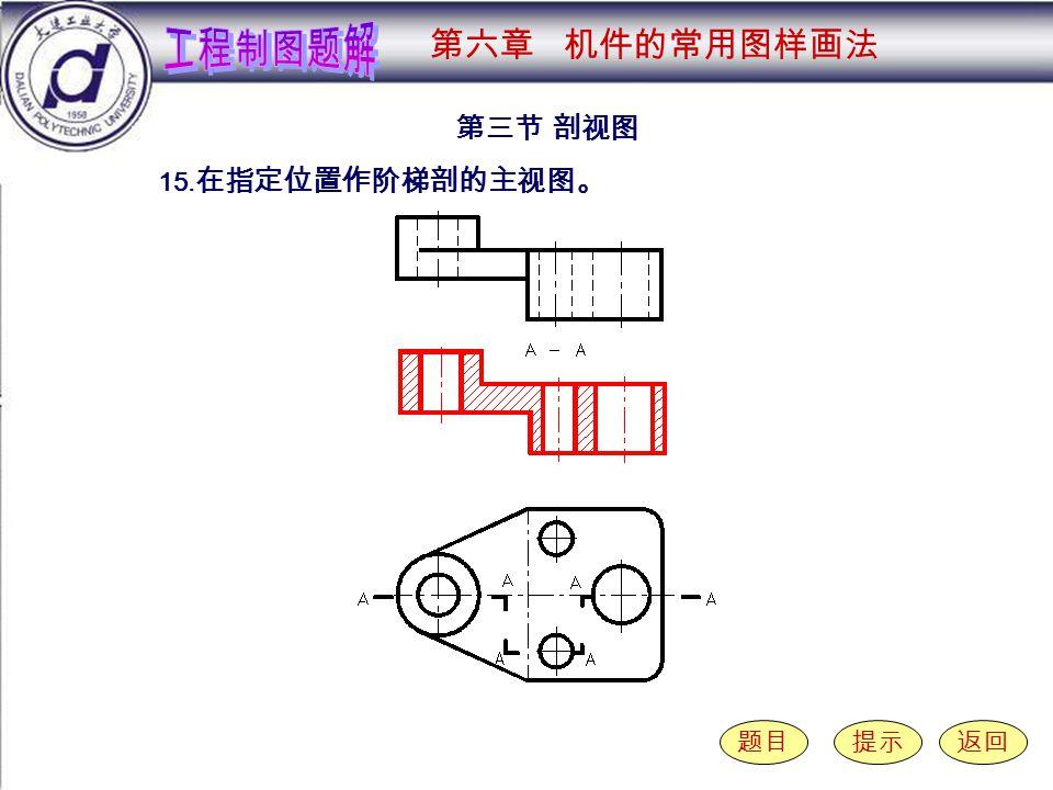 6-3-15 第三节 剖视图 题目提示返回 15. 在指定位置作阶梯剖的主视图。 第六章 机件的常用图样画法