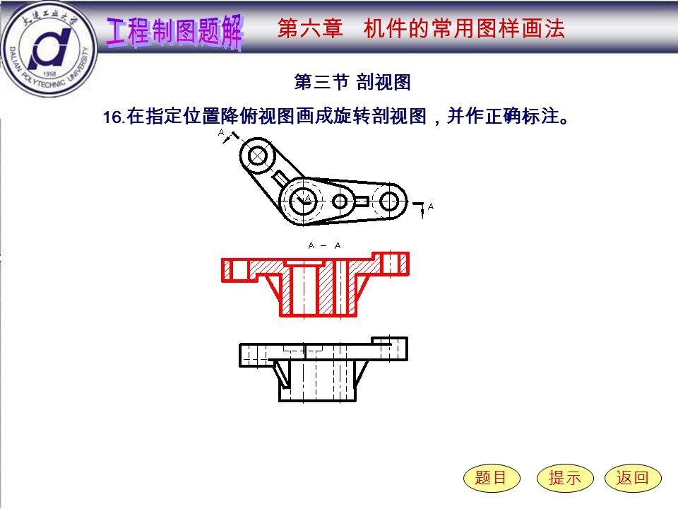 6-3-16 第三节 剖视图 题目提示返回 16. 在指定位置降俯视图画成旋转剖视图,并作正确标注。 第六章 机件的常用图样画法