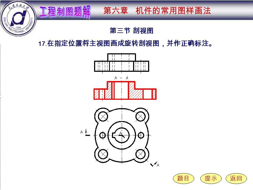 6-3-17 第三节 剖视图 题目提示返回 17. 在指定位置将主视图画成旋转剖视图,并作正确标注。 第六章 机件的常用图样画法