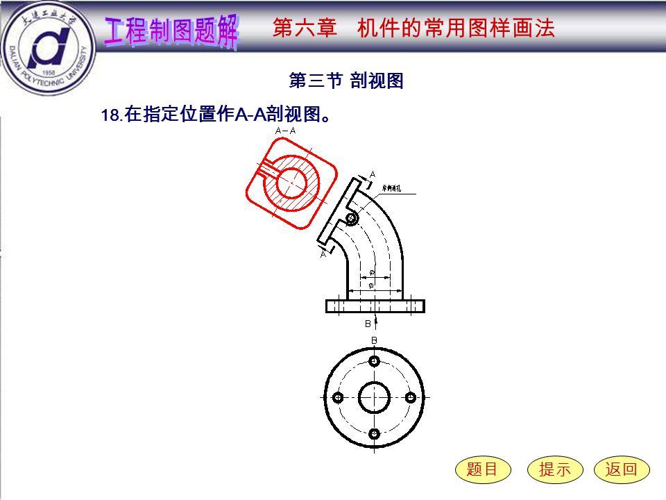 6-3-18 第三节 剖视图 题目提示返回 18. 在指定位置作 A-A 剖视图。 第六章 机件的常用图样画法