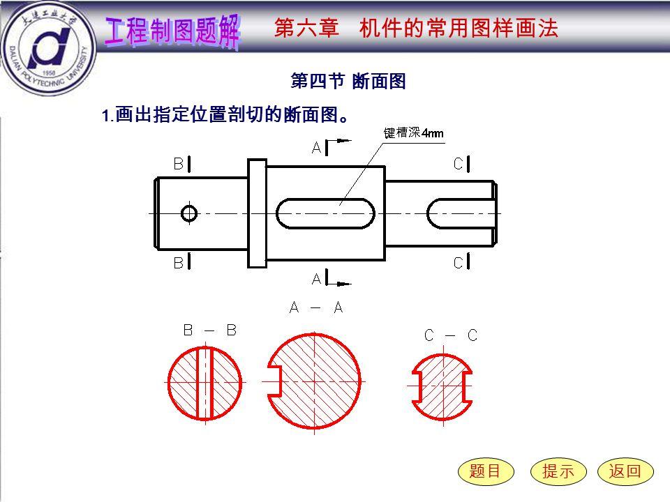 6-4-1 第四节 断面图 题目提示返回 1. 画出指定位置剖切的断面图。 第六章 机件的常用图样画法