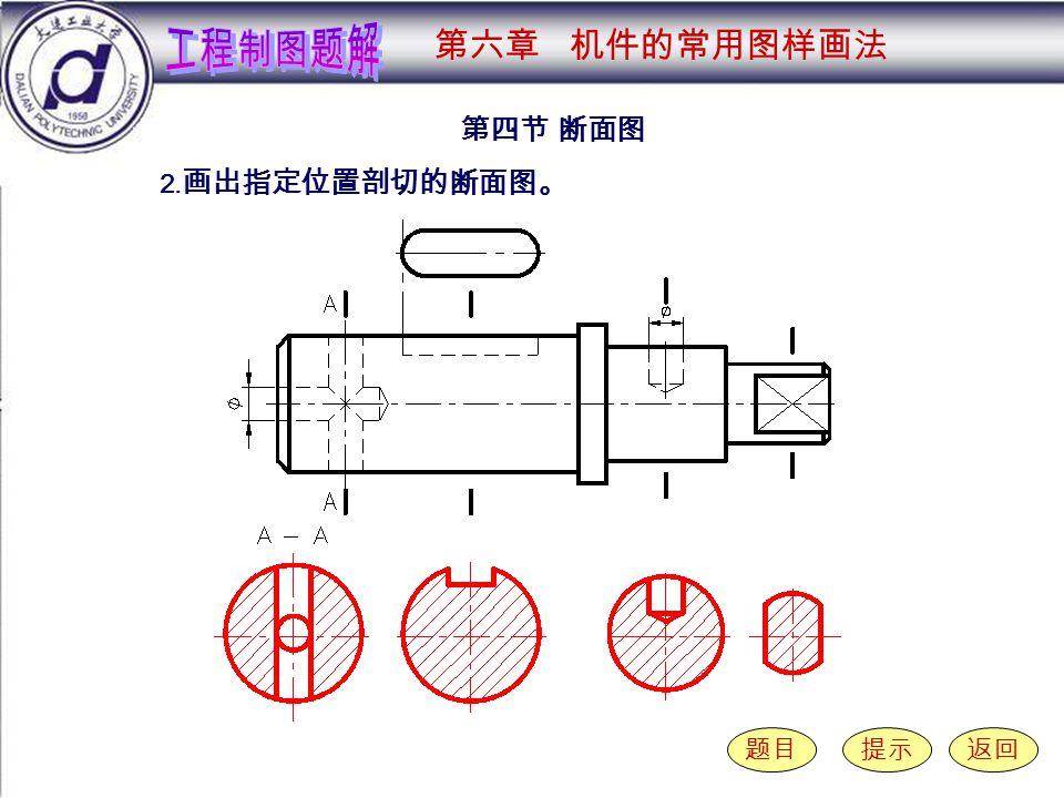 6-4-2 第四节 断面图 题目提示返回 2. 画出指定位置剖切的断面图。 第六章 机件的常用图样画法