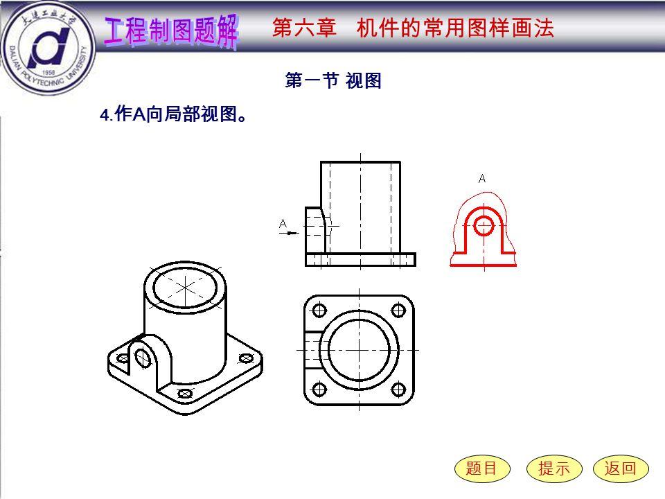 6-1-4 第一节 视图 题目提示返回 4. 作 A 向局部视图。 第六章 机件的常用图样画法