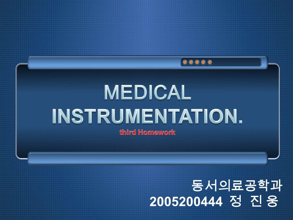동서의료공학과 2005200444 정 진 웅