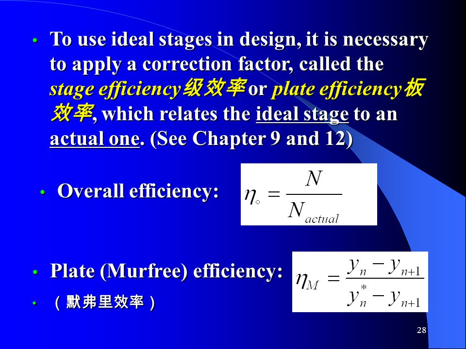 28 To use ideal stages in design, it is necessary to apply a correction factor, called the stage efficiency 级效率 or plate efficiency 板 效率, which relates the ideal stage to an actual one.