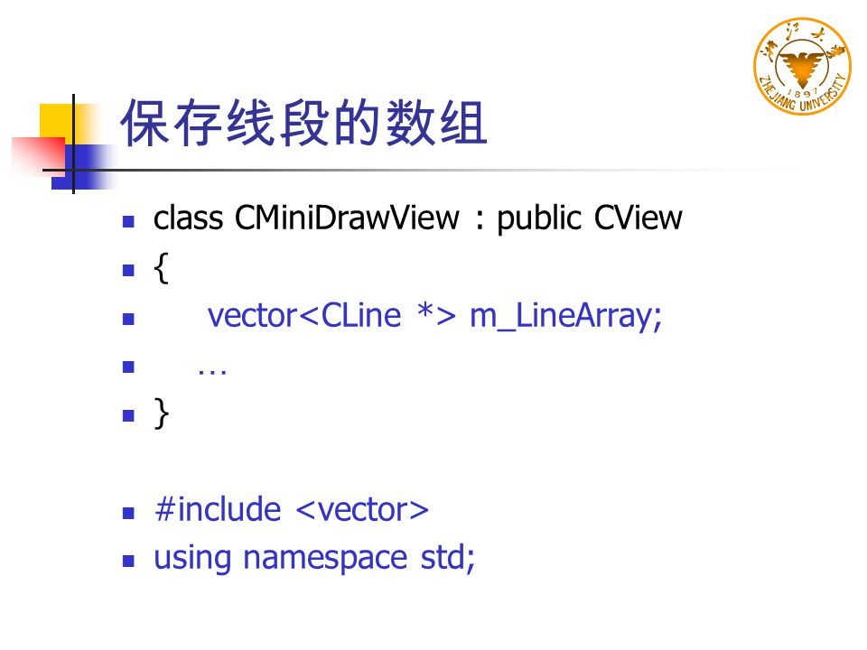 保存线段的数组 class CMiniDrawView : public CView { vector m_LineArray; … } #include using namespace std;