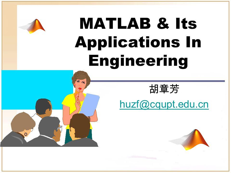 MATLAB & Its Applications In Engineering 胡章芳 huzf@cqupt.edu.cn