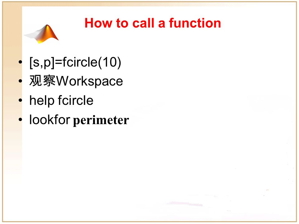 [s,p]=fcircle(10) 观察 Workspace help fcircle lookfor perimeter How to call a function