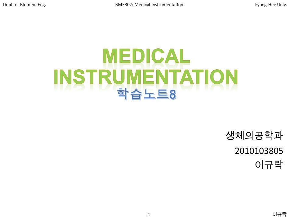 Dept. of Biomed. Eng.BME302: Medical InstrumentationKyung Hee Univ. 1 이규락 생체의공학과 2010103805 이규락