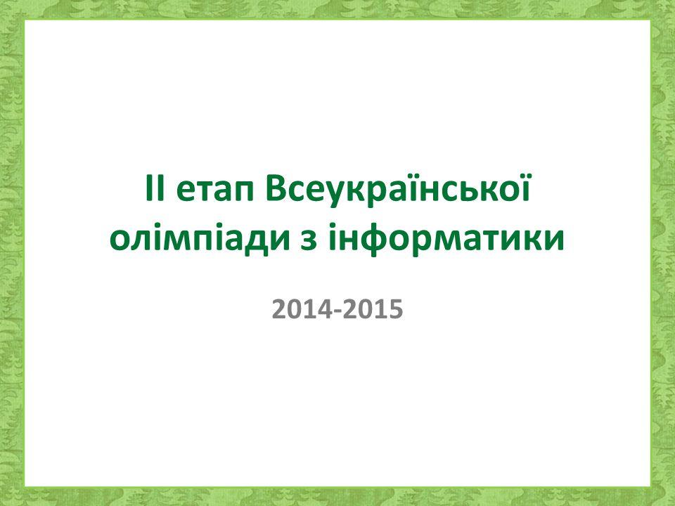 ІІ етап Всеукраїнської олімпіади з інформатики 2014-2015