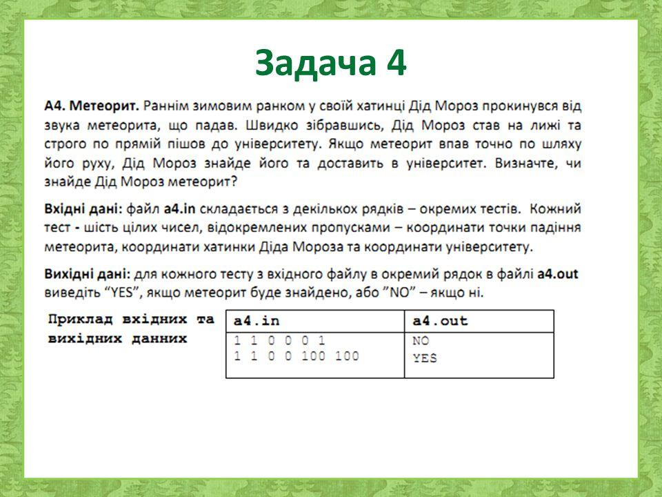 Задача 4