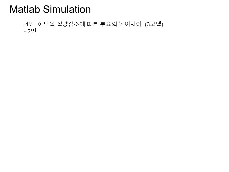 Matlab Simulation -1 번. 에탄올 질량감소에 따른 부표의 높이차이. (3 모델 ) - 2 번