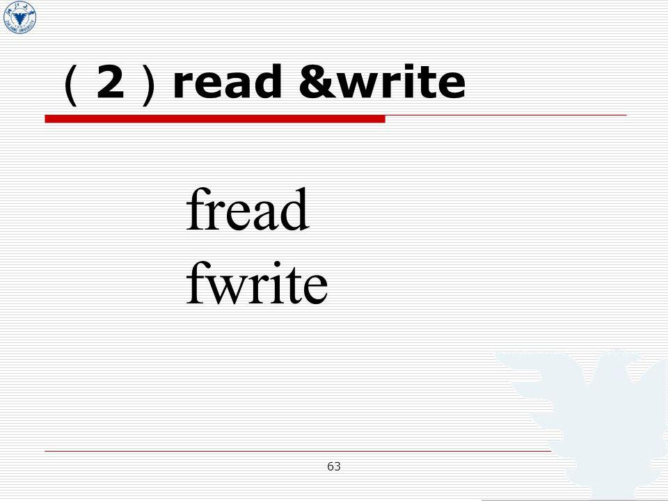 63 ( 2 ) read &write fread fwrite