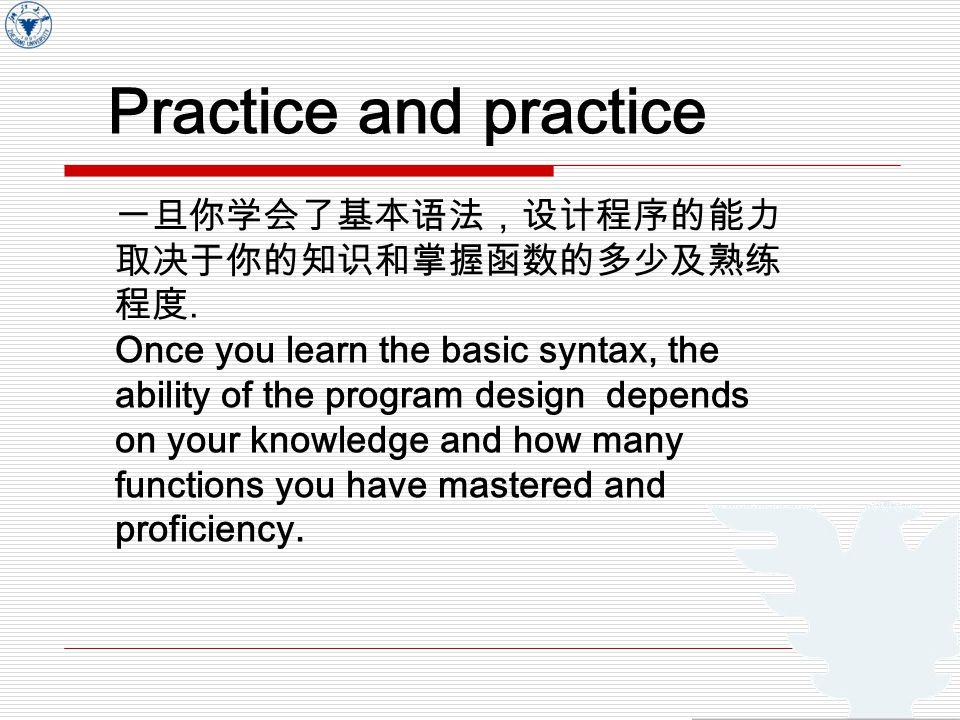 一旦你学会了基本语法,设计程序的能力 取决于你的知识和掌握函数的多少及熟练 程度.