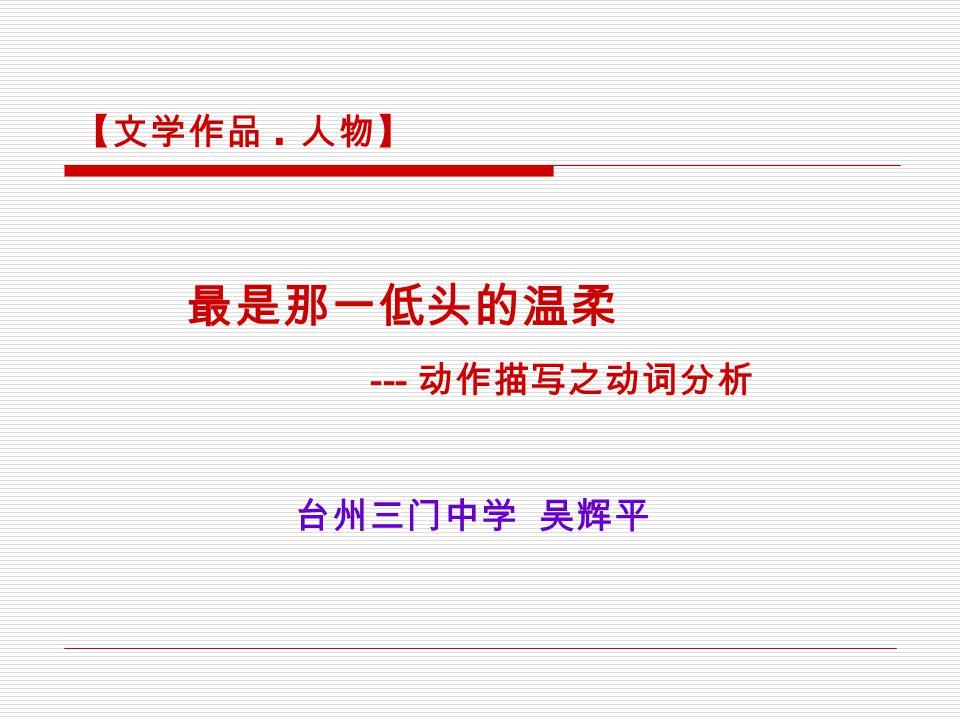 最是那一低头的温柔 台州三门中学 吴辉平 --- 动作描写之动词分析 【文学作品. 人物】