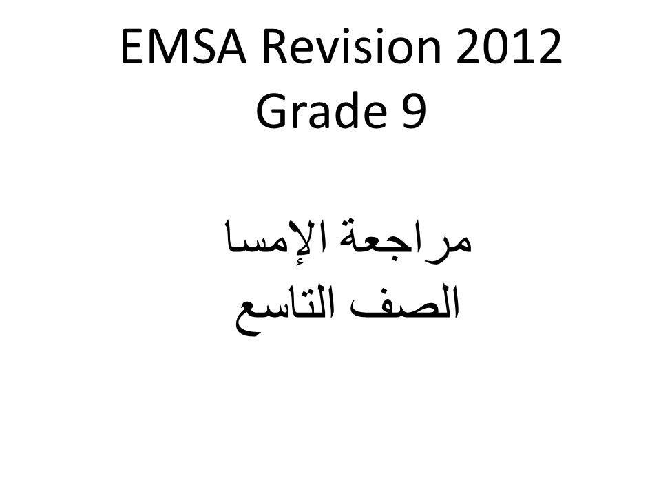 EMSA Revision 2012 Grade 9 مراجعة الإمسا الصف التاسع
