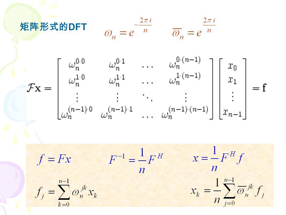 矩阵形式的 DFT