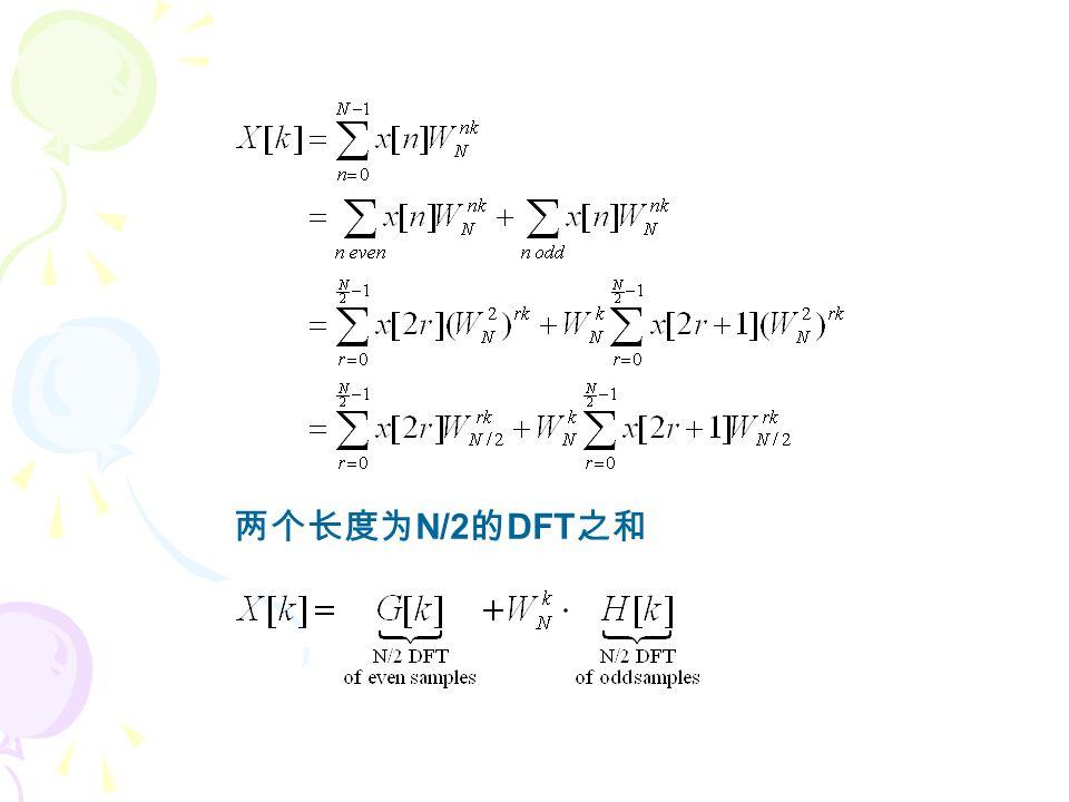 两个长度为 N/2 的 DFT 之和