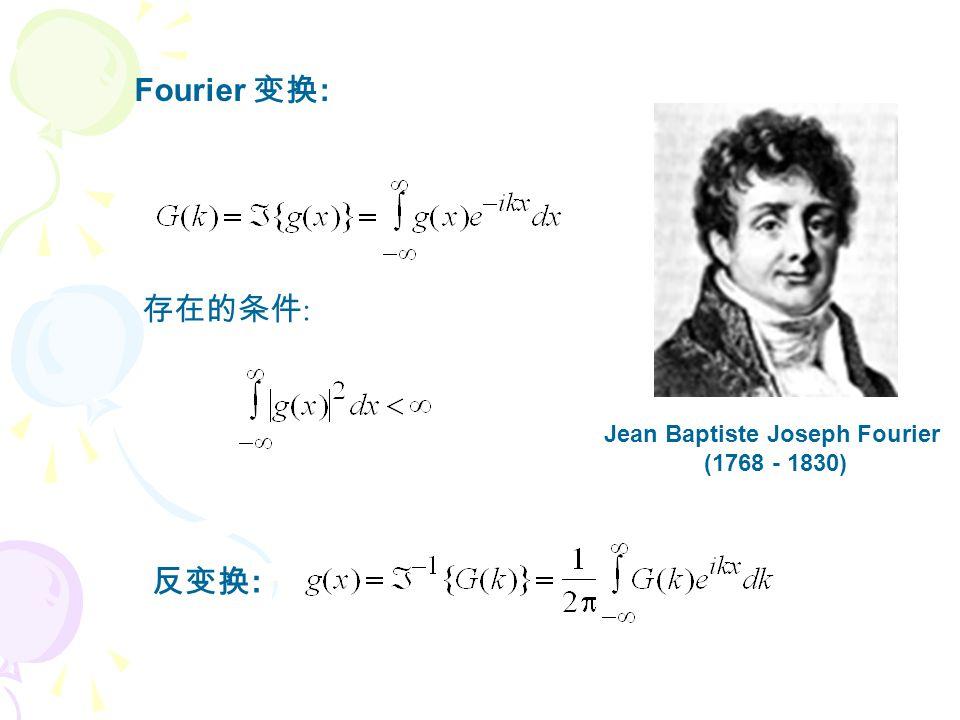 Fourier 变换 : 存在的条件 : 反变换 : Jean Baptiste Joseph Fourier (1768 - 1830)