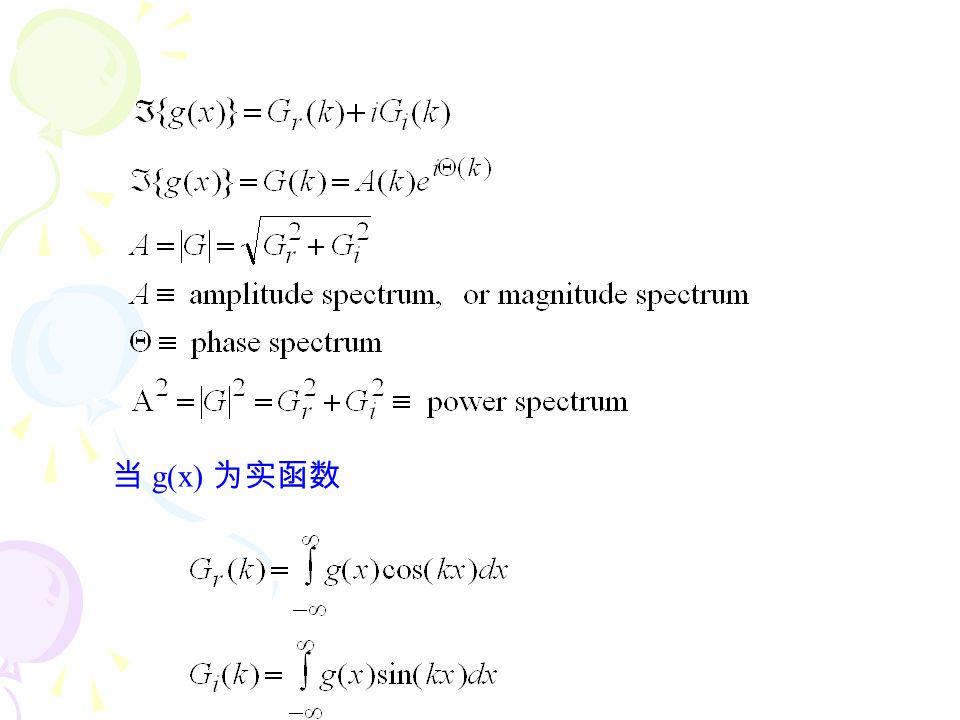 当 g(x) 为实函数