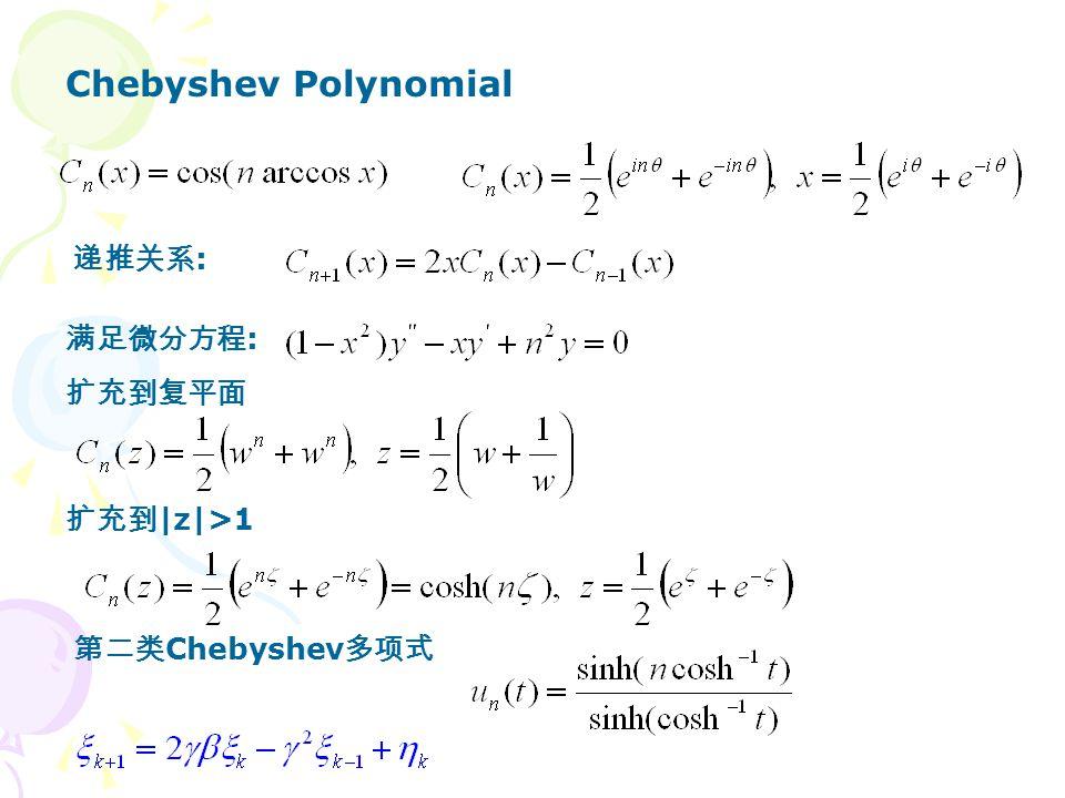 Chebyshev Polynomial 扩充到复平面 扩充到 |z|>1 递推关系 : 满足微分方程 : 第二类 Chebyshev 多项式