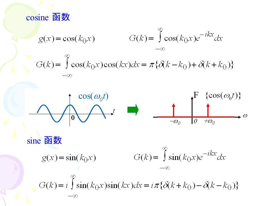       cos(  0 t) t  cosine 函数 sine 函数