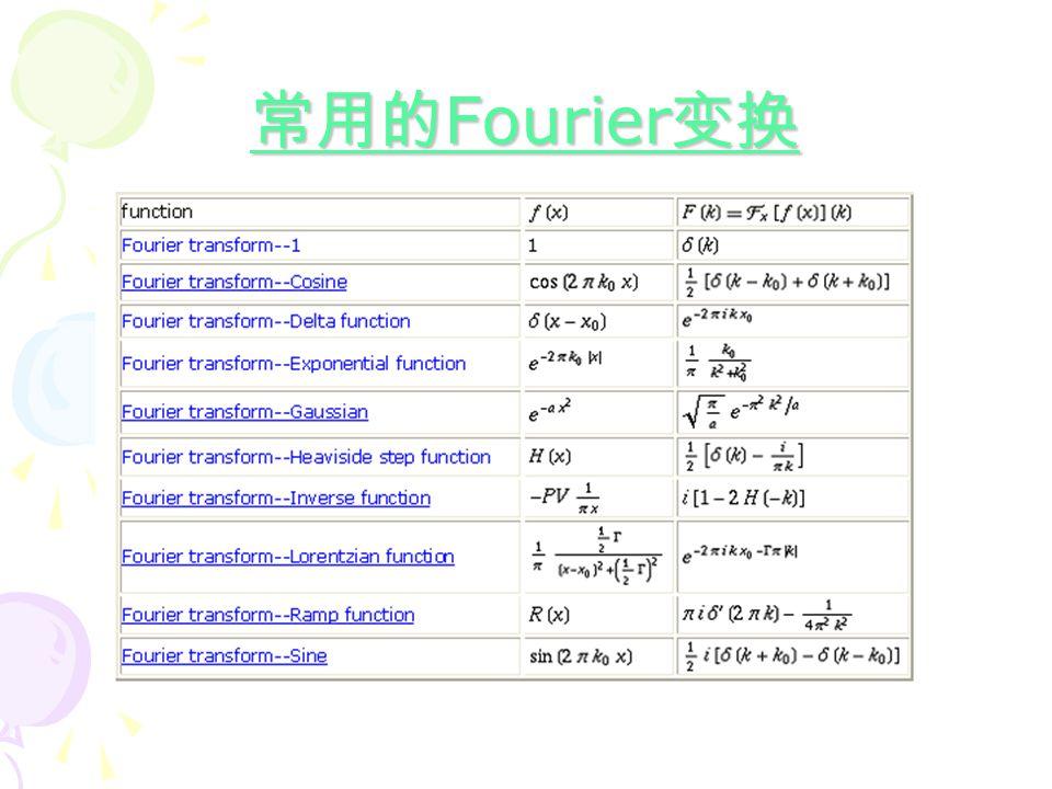 常用的 Fourier 变换